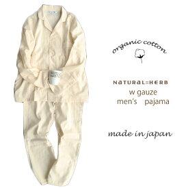 【最大20%OFFクーポン対象】【送料無料】ダブルガーゼ 紳士オーガニックコットン100%パジャマ メンズ長袖&長パンツ上下セット【日本製】
