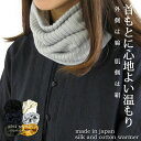 【クーポン対象】【ゆうパケット送料無料】【日本製】シルク&コットン二重編みネックウォーマー 肌側シルク絹100% …