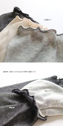 NEW【ゆうメール送料無料】【日本製】シルクと綿のWガーゼ二重編みアーム&レッグウォーマー天然繊維