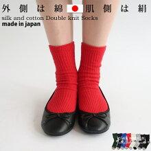 【ゆうメール送料無料】【日本製】肌側シルク表側コットン2重編み靴下(履き口ゆったり)23〜25cm