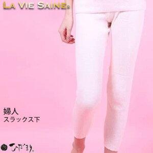 【送料無料】ひだまり本舗 LA VIE SAINE ラビセーヌ 婦人スラックス下【日本製】 12-LV85