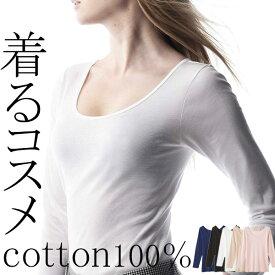 【最大20%OFFクーポン対象】【ゆうパケット送料無料】グンゼ 着るコスメ。天然美容成分を配合&脇はぎのない身頃で、やさしい着心地のコットン100%8分袖インナー