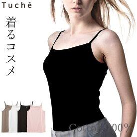 【ゆうパケット送料無料】GUNZE Tuche 着るコスメ。 キャミソール グンゼ トゥシェ 天然美容成分を配合 脇はぎのない身頃 やさしい着心地 コットン100%インナー 01-TC4056