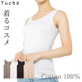 【ゆうパケット送料無料】グンゼ 着るコスメ。天然美容成分を配合&脇はぎのない身頃で、やさしい着心地のコットン100%タンクトップインナー 01-TC4054
