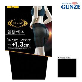 【ゆうパケット送料無料】GUNZE RIZAP はくだけでヒップアップ 平均+1.3cm 補整ボトム 3分丈 グンゼ ライザップ 提携