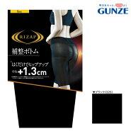【ゆうパケット送料無料】GUNZERIZAPはくだけでヒップアップ平均+1.3cm補整ボトム5分丈グンゼライザップ提携