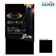 【ゆうパケット送料無料】GUNZERIZAPはいて歩いてカロリー消費アップ着圧レギンス80デニール10分丈グンゼライザップ提携