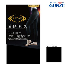 【ゆうパケット送料無料】GUNZE RIZAP はいて歩いてカロリー消費アップ 着圧レギンス 80デニール 10分丈 グンゼ ライザップ 提携