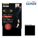 【ゆうパケット送料無料】日本製 GUNZE RIZAP はいて歩いてカロリー消費アップ 着圧レギンス ウォームタイプ 80デニール 10分丈 グンゼ ライザップ 提携 01-RZF205