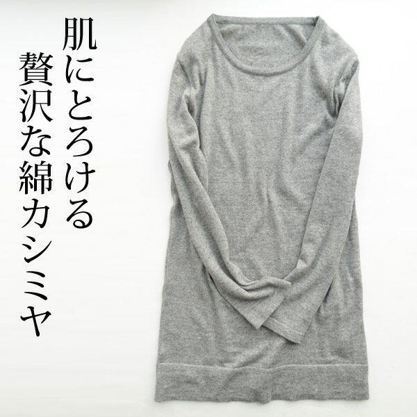 【クリアランスセール】【送料無料】肌にとろける贅沢な綿カシミヤニットプルオーバー【日本製】GUNZE