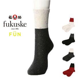 【福助】fukuske FUN 羊毛 ウールネップ 切り替え クルー丈 23-25cm 靴下【ゆうパケット可】