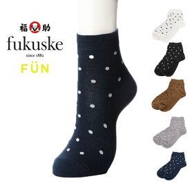 【福助】fukuske FUN ベーシック ドット ショート丈 23-25cm 靴下【ゆうパケット可】