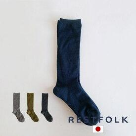 【最大20%OFFクーポン対象】【日本製】RESTFOLK シルクと綿の二重編み靴下 ダブル SILK ソックス セトルウール【ゆうパケット可】 95-161232