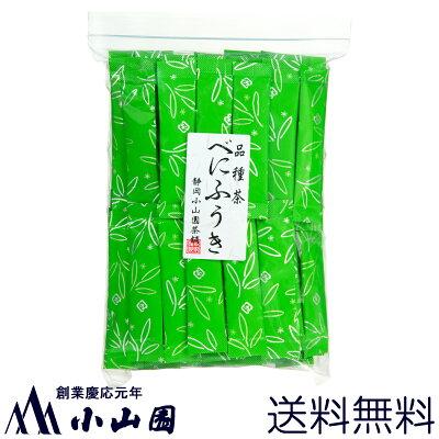 【全国送料無料】粉末茶「べにふうき」緑茶0.4gスティック×100本袋入