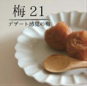 梅21 1kg デザート感覚の甘い梅 お茶請けに 南高梅 贈答用 お中元 敬老の日 御歳暮 甘い梅