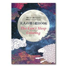 大人の塗り絵BOOK 眠れない夜のための素敵なリラク/ The Can't Sleep Coloring /ブティック社/佐々木曜