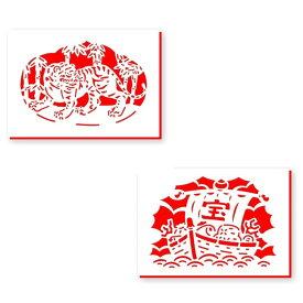 高野山の開運切り絵「吉祥宝来」2枚セット【干支・宝船】【開運・縁起物・しめ縄・注連縄】【メール便不可商品】【RCP】