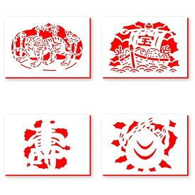 高野山の開運切り絵「吉祥宝来」4枚セット【干支・宝船・壽・宝珠】【開運・縁起物・しめ縄・注連縄】【メール便不可商品】【RCP】