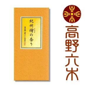 【線香】ヒノキの香り 高野霊香 六木【国内製造 日本製 お線香 お香 檜 桧 針葉樹 森林浴 ばら詰 バラ詰め】