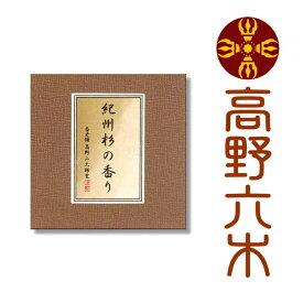 【線香】杉の香り 短寸 高野霊香 六木【国内製造 日本製 お線香 お香 杉 針葉樹 森林浴 ばら詰 バラ詰め】