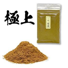 【塗香】極上塗香 15g 袋入 【国内製造 日本製 お線香 お香】