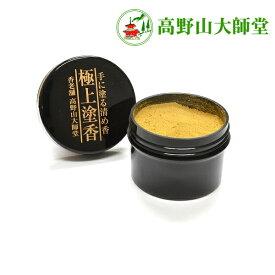 【塗香】極上塗香 15g カップ入 【国内製造 日本製 お線香 お香】
