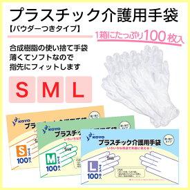 【ケース販売】プラスチック手袋 100枚×10箱 ◆◆【プラスチック】【使い捨て手袋】【介護用手袋】【ディスポグローブ】【介護用品 手袋】【光洋 こうよう】