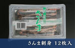 刺身さんま (12枚入)広洋水産 こうよう水産 こうようすいさん さんま サンマ 秋刀魚 ギフト