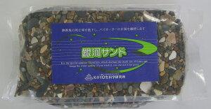 銀河サンド 1キログラム 熱帯魚水槽敷砂 メダカ鉢敷砂 金魚鉢敷砂 ビオトープ敷砂 水槽敷砂 水質保持砂