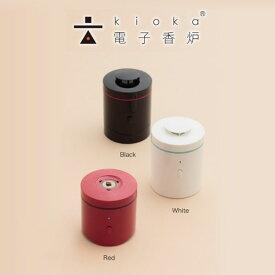 ■送料無料■電子香炉 【kioka】 きおか|3色 (黒・白・赤)【山田松香木店】5002014