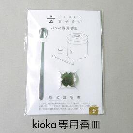 【メール便OK!】■電子香炉 「kioka」 きおか 【専用香皿】(ビニール袋入)【山田松香木店】