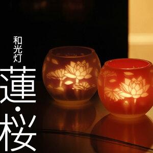 ■カップローソク|【和光灯】蓮(ピンク・紫)/桜|【カメヤマローソク】【ロウソク】