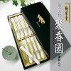 ♦ 送給香   (滑動 kōkoku) 畫框和短 10 堅持