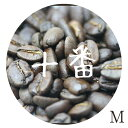 (麻布珈房) 麻布珈房オリジナル 十番ブレンド コクまろ系 Mパック(約200g)【コーヒ...