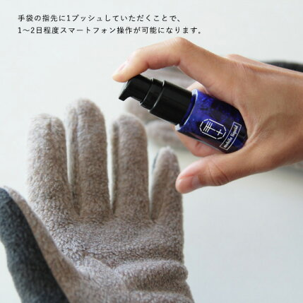 tet.(テト)モバイルリキッド20ml手袋/グローブ/防寒/スマホ手袋/タッチパネル対応/スマホ対応/日本製