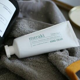 Meraki (メラキ) ハンドクリーム 50ml シルキーミスト/リネンデュウ/コットンヘイズ 北欧/ボディケア