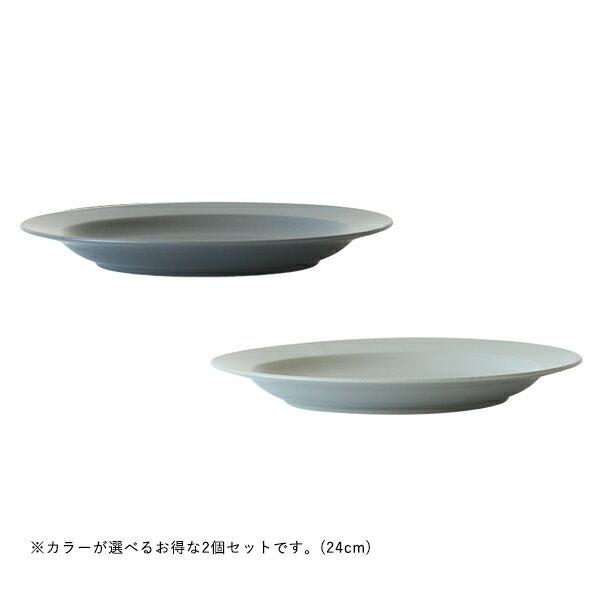 kura (クラ)Ena (エナ) リムプレート24cm 2枚セット和洋食器/食器/皿