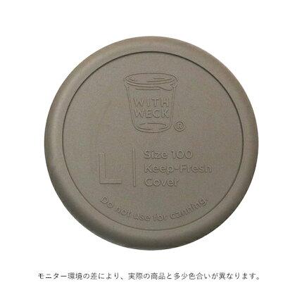 WITHWECK(ウィズウェック)SiliconeCapオリーブグレーLサイズww-022ogシリコンキャップカバーふた