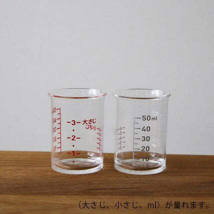 貝印料理家の逸品プチ計量カップ(2個セット)脇雅世プロデュース