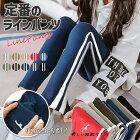 韓国子供服キッズラインパンツジャージ女の子男の子キッズラインレギンス110cm120cm130cm140cm150cm160cm子供服男の子女の子韓国こども服韓国子供服ジュニアサイズレギンスキッズパンツ長ズボンガールズファッションおしゃれプチプラ