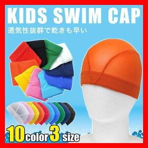 スイムキャップ メッシュ 水泳帽子 スイムキャップキッズ 無地 カラー プールキャップ スイミングキャップ 水着 プール帽子 子供用 スイムキャップ 子供 水着 キッズ 水着 キャップ80cm 90cm