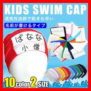 水泳帽 名前 キッズ 水泳帽子 子供 メッシュ 水泳 帽子 キッズ スイムキャップ 無地 カラー プールキャップ スクール スイミングキャップ メッシュ 無地 子供用 大人用 学校用 男の子 女の子