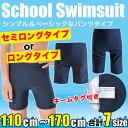 スクール水着 男の子 男子 子供 水着 海パン ロング セミロング キッズ 子供水着 男児 ジュニア スクール 小学生 中学…