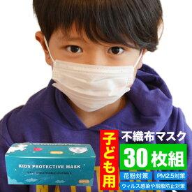 【マスク在庫あり/即納】キッズ用不織布マスク 夏用 こども用 子供用 子ども用 30枚入り ≪1箱≫ 子供用 使い捨てマスク 不織布マスク 使い捨てマスク
