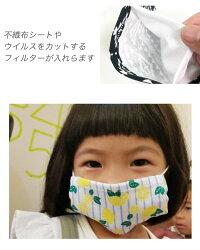 洗えるマスク【1週間以内発送】アイスコットン生地子供用接触冷感消臭防菌洗って繰り返し使えるこども用子ども用通気性ガーゼ二層構造付け心地綿ポリエステル立体型ウイルス対策夏マスク