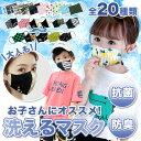 マスク 子供 子供用マスク 洗えるマスク 子供 大人 女性 こども 子供用 子ども用 キッズ キッズ用 女性用マスク 女性…