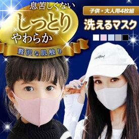 接触冷感 マスク4枚セット 夏 用 マスク こども 子供用 マスク こども ひんやり 子供用 ひんやり アイスマスク 夏用マスク ますく アイスコットン 生地 子供用 大人用 夏の冷感マスク 接触冷感 マスク冷感 こども用 子ども用 通気性 ガーゼ 立体型 ウイルス対策 洗えるマスク