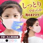 冷感マスク3枚セット夏用マスク涼しい子供用ひんやりアイスマスク夏用ますくアイスコットン生地子供用大人用2サイズ