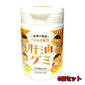 送料無料 肝油グミ オレンジ風味 150粒 6個セット 二反田薬品 ハトムギ こどものサプリ おいしい ビタミン剤 栄養剤 栄養補助食品