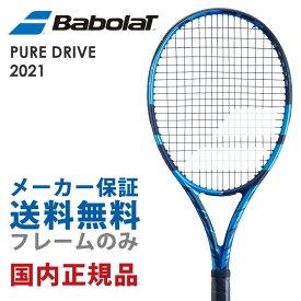 【20%OFFクーポン対象▼〜6/20】【フレームのみ】バボラ Babolat 硬式テニスラケット PURE DRIVE ピュア ドライブ 101436J